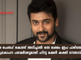 Hindu Makkal Katchi leader Dharma asks to slap Actor suriya for NEET comment, controversy