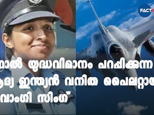 Shivangi Singh to be the first Rafale woman fighter pilot