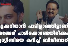 Bijipal Facebook post about S.P. Balasubrahmanyam