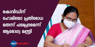 health minister k k shailaja says that homeo tablets are effective for covid 19