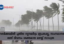 New low pressure formed in the Arabian Sea; Two days of heavy rains are expected in the state