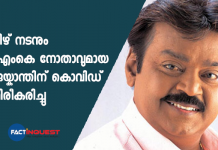 vijaykanth test covid possitive