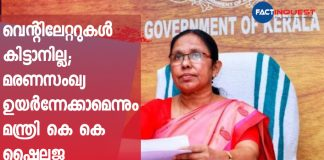 covid death may increase in Kerala says, health minister