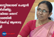 health minister k k shailja respond after statement in favour of homeopathy became controversy