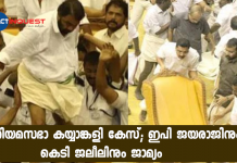 ministers got bail on legislative ruckus assembly case