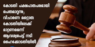 The actress has moved the high court seeking transfer of the trial to another court