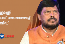 union minister ramdas athawale test covid possitive