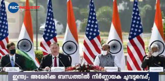 India and america signs beca agreement