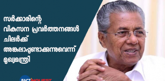 some people are anxious of government's development activities-chief minister pinarayi vijayan