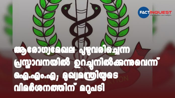 IMA controversial comment on health department of Kerala