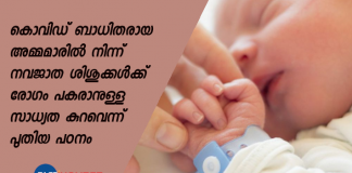 Newborns less likely to contract coronavirus from mothers