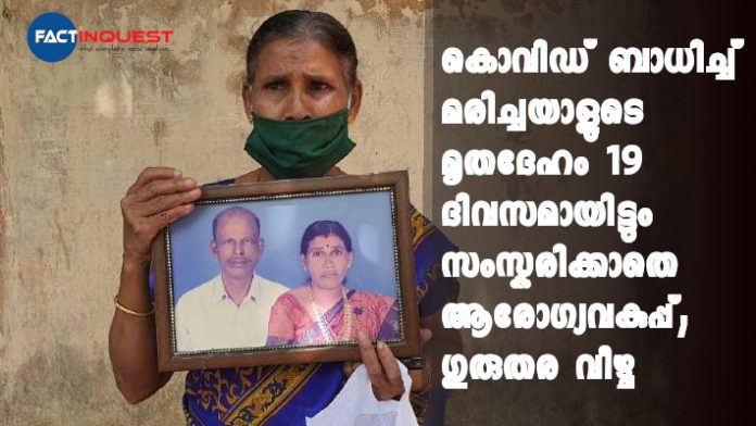 delay in cremation covid infected Kollam native dead body