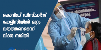 expert committe says kerala should change covid discharge policy