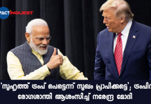 PM Modi wishes 'friend' Trump, first lady Melania quick recovery from Covid-19