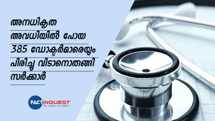 health department to suspend 385 doctors who is not appearing for duty