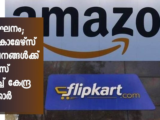 Amazon, Flipkart slapped with govt notice for not displaying country of origin on products sold