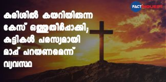 children climbing over the cross in poonjar case compromised