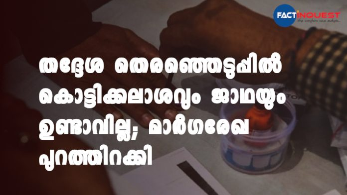 guidelines for local body polls