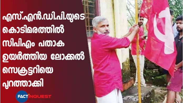 CPM suspends local leader over Flag hoisting issue
