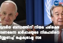UN Chief Praises Pope Francis' Support for Same-Sex Civil Unions