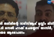 Yasir Edappal says minister K T Jaleel's phone was hacked by Muslim league I T cell