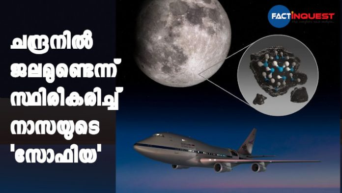 NASA's flying SOFIA telescope confirms water in the Moon's soil