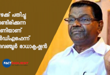 Thiruvanchoor Radhakrishnan Criticize against LDF