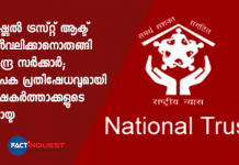 Central government ready to repeal National Trust Act; Fellowship of parents with widespread protest