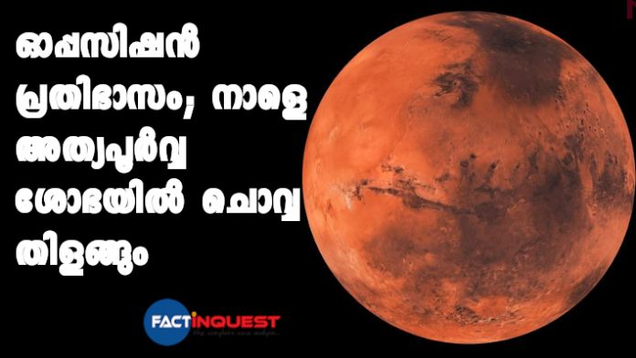 Planet Mars is at its 'biggest and brightest'