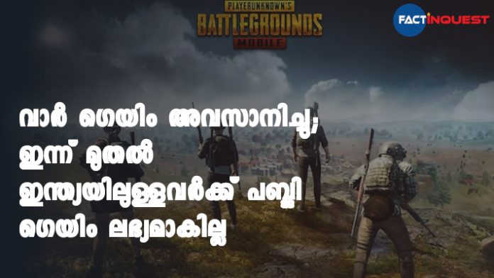 Curtains down on PUBG Mobile in India with server shut down