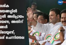 Rahul Gandhi does not need to express an opinion on local issues says Ramesh chennithala