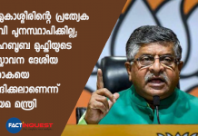 Mehbooba Mufti disrespecting Indian flag; Article 370 won't be restored: RS Prasad