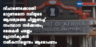 Actress attack case; Government on the high court