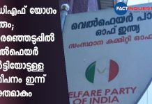 Welfare party-UDF alliance