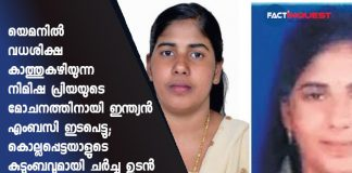 Indian embassy visited Nimisha Priya in Yemen Jail