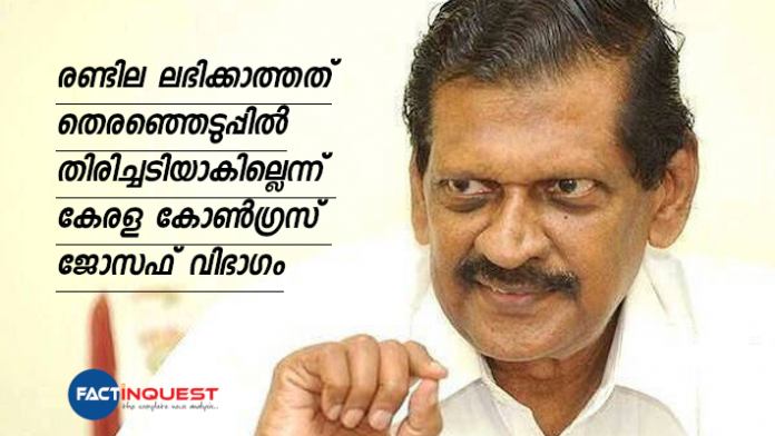 Kerala Congress Joseph faction