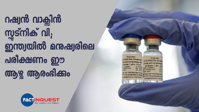 Russia's Covid-19 vaccine candidate to begin in India this week.