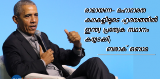 Spent Childhood Listening To Ramayana, Mahabharata Says Obama In His Book A Promised Land