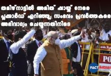 Poster attack against Amit Shah in Chennai