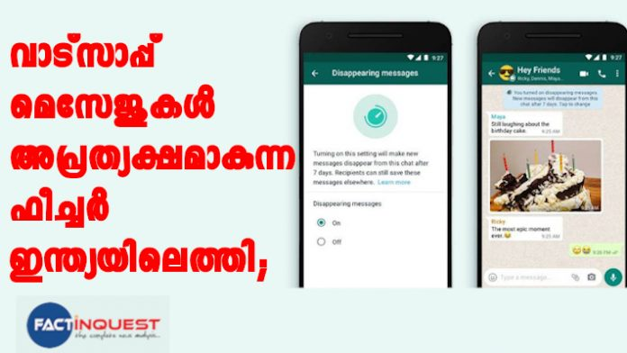 WhatsApp Disappearing Messages goes live in India, here is how to use it