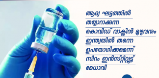 Serum Institute head said that the entire Covid vaccine prepared in the first phase will be used in India