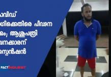 hospital employee suspended for abuse woman in Kozhikode