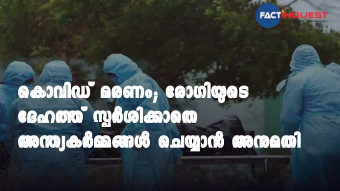 covid 19 new guidelines for dead body cremation by Kerala