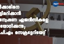 CPM against investigating agencies