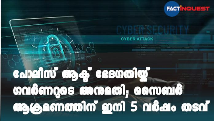 Governor approver police act amendment to stop cyberattacks