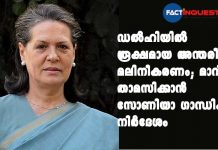 Sonia Gandhi advised to briefly shift out of Delhi in view of her chronic chest infection