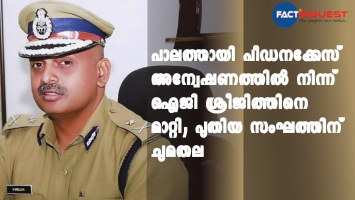 new investigation team formed by replacing I G Sreejith in Palathayi Case