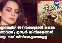 Kangana Ranaut Congratulates Team 'Jallikattu' As It Becomes India's Official Oscar Entry