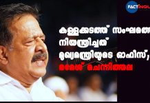 Chief Minister's office controlled smugglers alleges Ramesh Chennithala