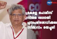 party reconsiders police act amendment says Sitaram Yechury